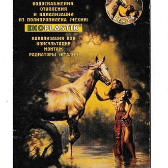 Календарик 2001 Лошадь, реклама