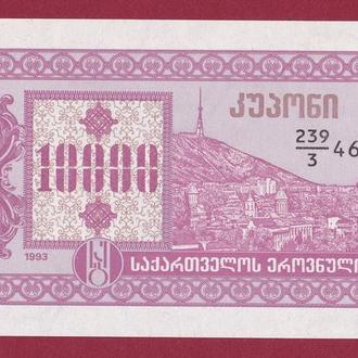 10000 Купонов 1993,(6,55) Грузия