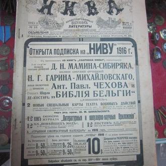 "ЖУРНАЛ ""НИВА"" 1915 Г. № 10"