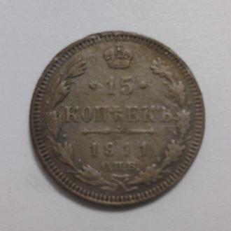 15 копеек 1911 СПБ-ЭБ