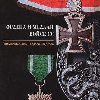 Ордена и медали войск СС - на CD