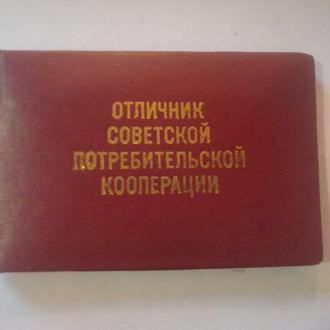"""Удостоверение  """"Отличник кооперации"""""""