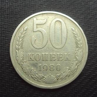 СССР 50 коп. 1980г.
