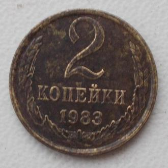 2 копейки 1983 года