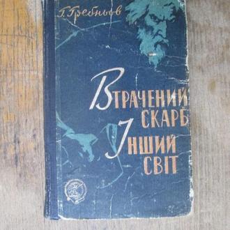 Гребньов. Втрачений скарб. БПНФ. 1962