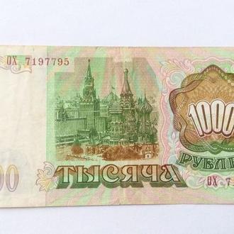 СССР 1000 рублей 1993 год. Еще 100 лотов!