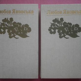 Любов Яновська. Твори в двох томах