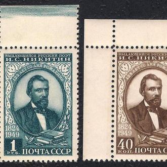 1949 год. 125 лет со дня рождения поэта И.С. Никитина СК 1349-1350. Не гашенная. Серия.