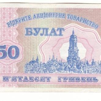 Булат 50 гривен 1999 Тернополь Микулинцы серия А, Украина хозрачет