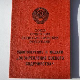 """Удостоверение к медали """"За укрепление боевого содружества"""", отличное состояние"""