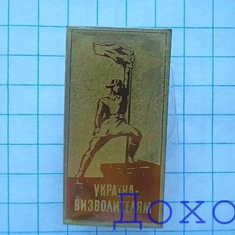 Значок Киев Київ Украина Україна - Визволителям Освободителям №2