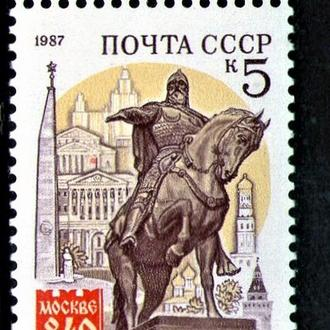 SS 1987 г. 840-летие Москвы (Чистые (**)). ПОЛЕ! КЦ30р.