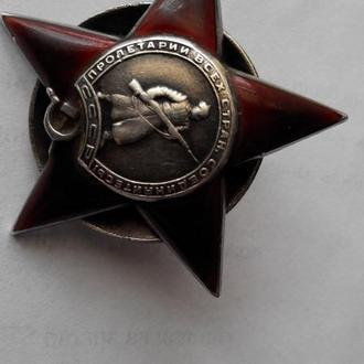 Орден Красной звезды №572591