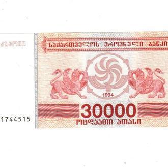 30000 купонов Грузия 1994 год. Пресс