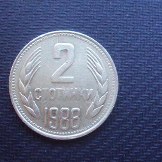 Болгария 2 стот. 1988г.