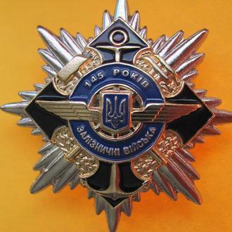 145 років Залізничні війська МО України