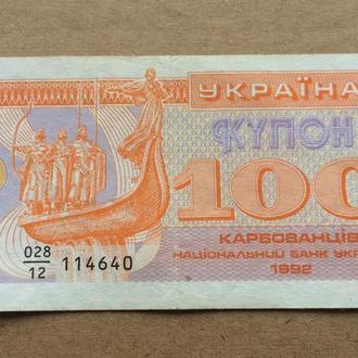 Україна 100 купонов карбованцев 1992 год (134)