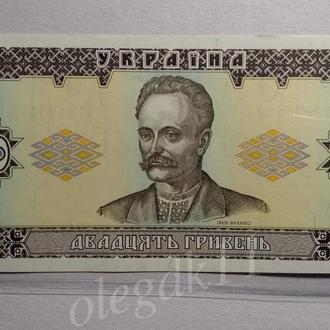 20 гривен 1992 Гетьман / пресс / Украина / сохран!!!