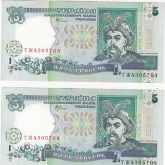 5 гривен 2001 год серия ТЖ 2 шт №№ подряд UNC-aUNC