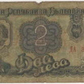 2 лева 1962 года Болгария