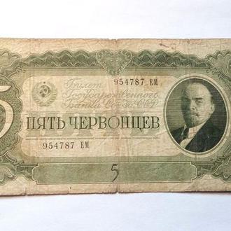 СССР 5 червонцев 1937. Еще 100 лотов!