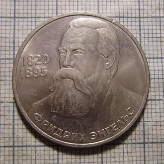 1 рубль 1985 г 165 лет со дня рождения Энгельса