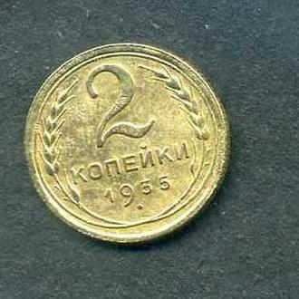 2коп1935