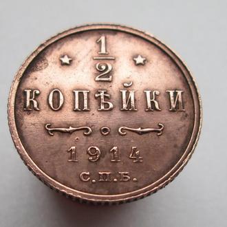 1/2 копейки 1914 год.Медь. Штемпельная.