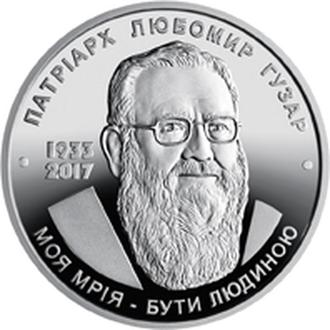 Монета Любомир Гузар 2 грн.Состояние банковское.