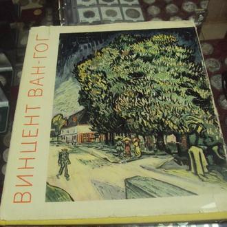 книга альбом ван-гог, новак прага 1961 №151