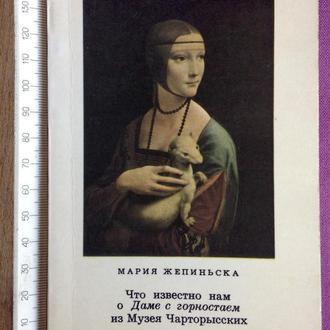 Мини книга *Дама с горностаем*. Мария Жепиньска.