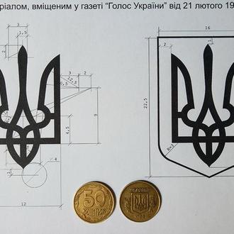 50 коп Украина 1992г