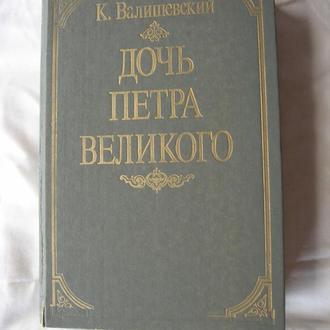 К. Валишевский Дочь Петра Великого