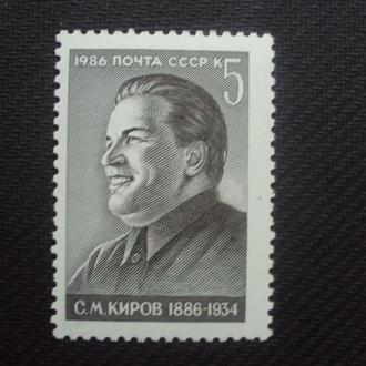 СССР 1986 негаш.