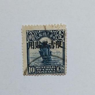 Поштова Марка Китай (Імперія) Корабель Джонка Перший Пенінський друк Junk Ship, 1st Peking Print