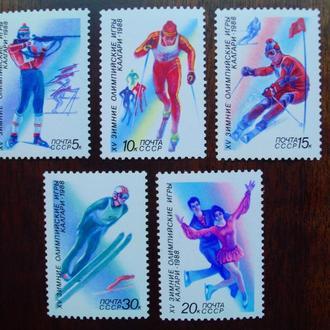 CCCР.1988г. Зимние олимпийские игры. Полная серия. MNH