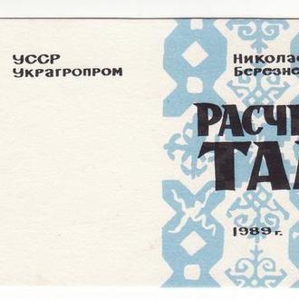 Хозрасчет 1 рубль Березнеговатое Николаев 1989 УССР талон