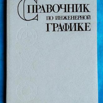 Справочник по инженерной графике. 1983 г Потишко. Состояние!