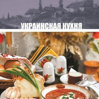 Кухни народов мира. УКРАИНСКАЯ КУХНЯ