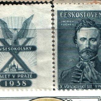 Марка Чехословакия 1938 Всесокольский слет в Праге