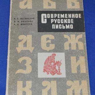 Ветвицкий, Иванова, Моисеев. Современное русское письмо