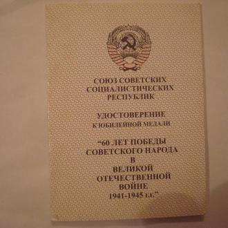 Удостоверение 60 лет Победы (Умалатова)