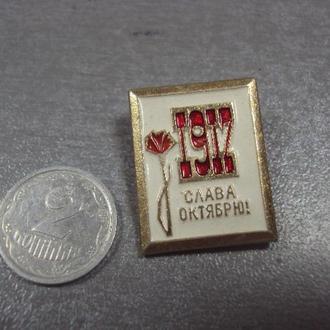 знак 1917 слава октябрю гвоздика №13350
