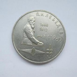 1 руб. = 1991 г. = СССР = ЛЕБЕДЕВ #