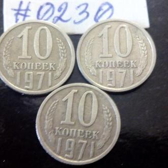 10 копеек (1971) СССР. Три штуки одним лотом!