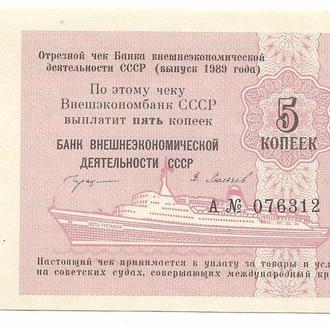 Круизный чек 5 копеек 1989 Внешэкономбанк ВЭБ СССР литера А. Теплоход Шота Руставели