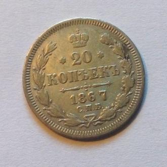 Россия  20 копеек 1867 год СПБ НІ. (дс1-34). Нечастая. Еще 100 лотов!