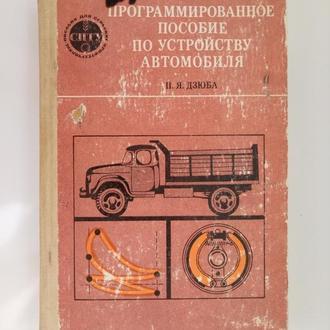 Программированное пособие по устройству автомобиля - П.Я. Дзюба -