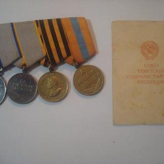 Медали СССР (Отвага № 3034469,БЗ,ЗПГ,Будапешт с доком)