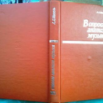 Мазель Л.А.  Вопросы анализа музыки.  . М. Советский композитор. 1991г. 376 с., с илл.  Твердый пере